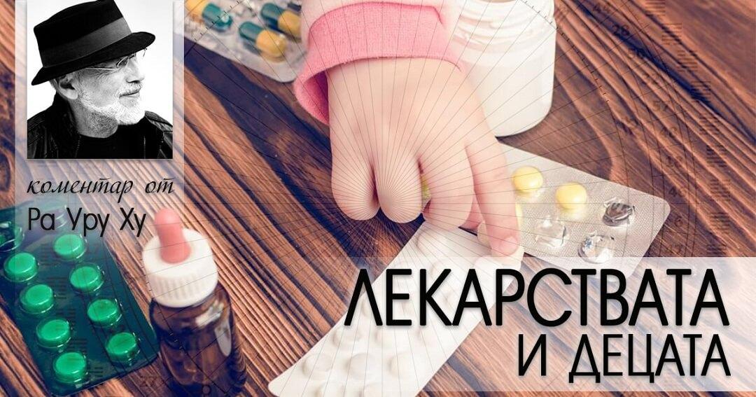 лекарствата и децата