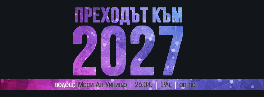 the transition to 2027