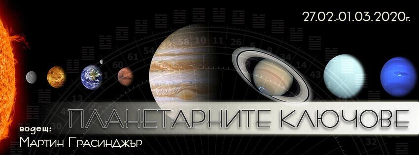 planetary keys